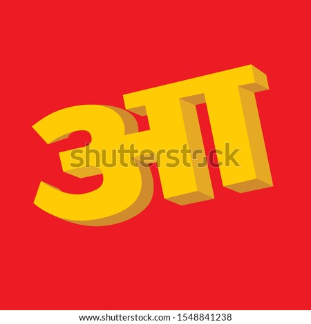 Hindi Vowel Alphabets in 3D Shape_Bda AA on Red (Hindi Swar)