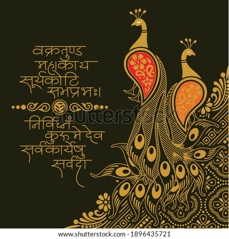 Hindu Symbols Vector Illustration design Chants,Written in Sanskrit language, Which Means 'Devotee Bows Offers Salutations To The Lord of The World. Stockfoto ©