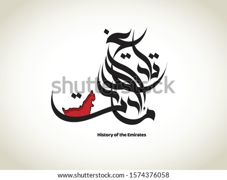 History of the Emirates written in arabic calligraphy. Best for united arab emirates.