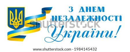 Holiday in Ukraine 24th of august. Anniversary banner with Ukrainian text: Independence Day Ukraine and numbers on national emblem. Vector illustration for banner or greeting card Photo stock ©