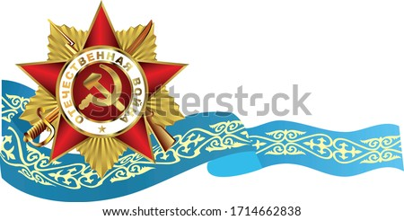 Holiday - May 9. Victory Day. Anniversary of Victory in World War II. Order of the Patriotic War with a blue ribbon of Kazakhstan.  Russian translation: Patriotic war