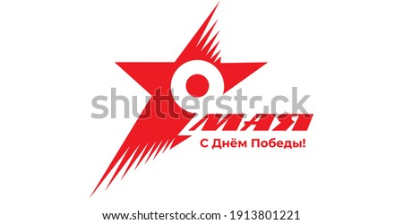 Holiday on May 9. Happy Victory Day! translation: May 9. Happy Victory Day!