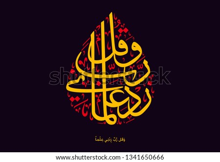 Holy Quran Arabic calligraphy, translated: (O my Lord! advance me in knowledge)