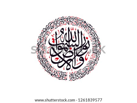 Holy Quran Islamic Arabic calligraphy, translated: ( Allah is the Light of the heavens and the earth)