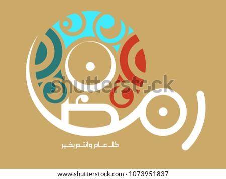 Holy Ramadan month greeting card