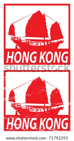 Hong Kong chinese junk boat in rubber stamp icon.