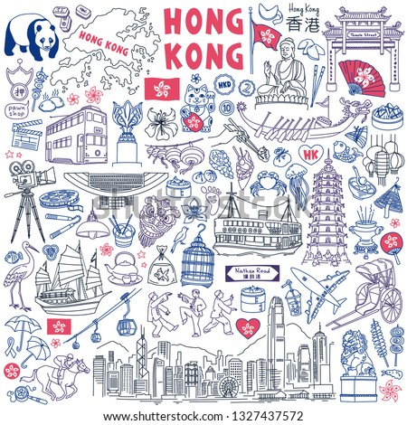 Hong Kong doodle set. Skyline, food, landmarks. Hand drawn vector illustration isolated on background. Chinese characters translation: