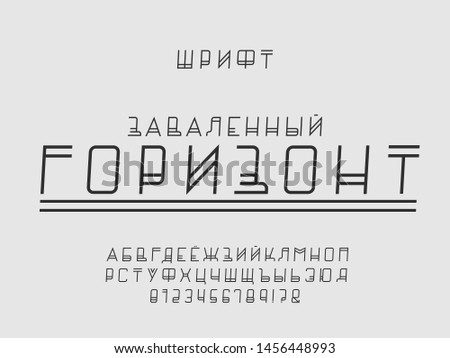 Horizon italic font. Cyrillic vector alphabet letters and numbers. Typeface design. Typography Graphic