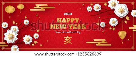 Horizontal Banner with White Sakura Tree Branches. Chinese 2019 New Year Elements. Hieroglyph - Zodiac Sign Pig. Vector illustration. Asian Lantern and Paper cut Flowers. Place for your Text.