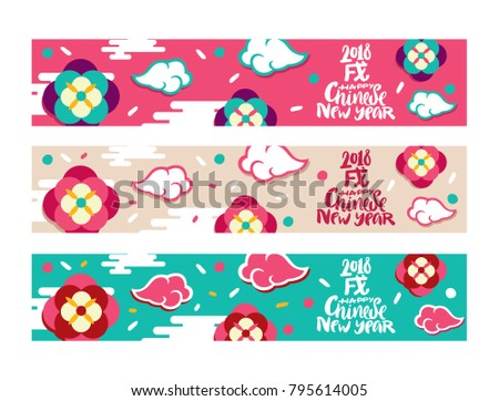 Horizontal Banners Set with Chinese New Year Elements. Vector illustration. Asian Lantern, Clouds and Paper cut Flowers. Place for your Text.