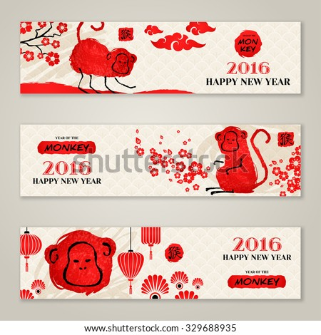 Horizontal Banners Set with Hand Drawn Chinese New Year Monkeys. Vector Illustration. Hieroglyph stamp translation: monkey. Red watercolor stain and black ink drawing, sketch. Symbol of 2016 New Year.