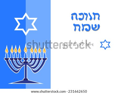 Horizontal page design for Jewish Holiday Hanukkah. Illustration of candlestick with 9 candles, David star. Happy Hanukkah on Hebrew - \