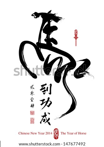 horse calligraphy  chinese new