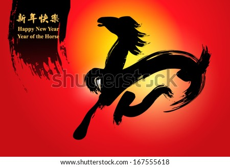 Horse calligraphy for year of the horse