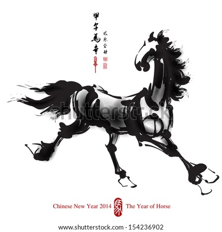 Horse Ink Painting Chinese New Year 2014 Translation Year of Horse 2014