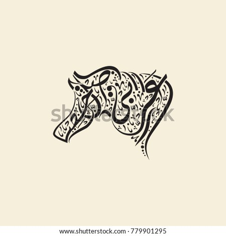 Horse shaped by Arabic calligraphy for multiple use