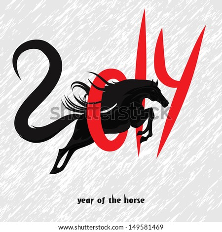 Horse year chinese symbol vector illustration image tattoo design 2014