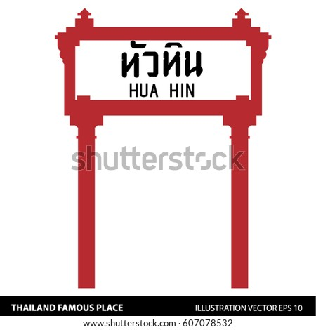 hua hin red frame billboard