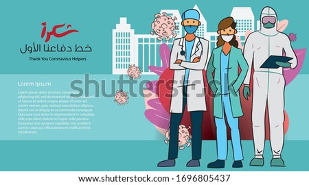 Human medical concept, a medical team fighting coronavirus, the arabic translation: Thank you coronavirus helpers.