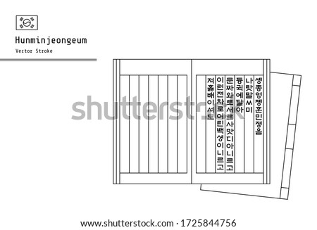 Hunminjeongeum is a document describing an entirely new and native script for the Korean language.(Translation: An ancient book containing the basic pronunciation of Korean, such as the alphabet ABC.)