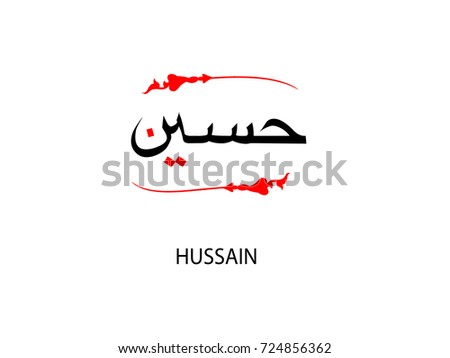 hussain is written in arabics