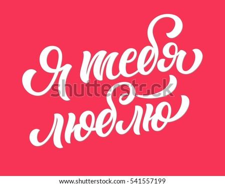 I love you russian lettering text illustration  #541557199