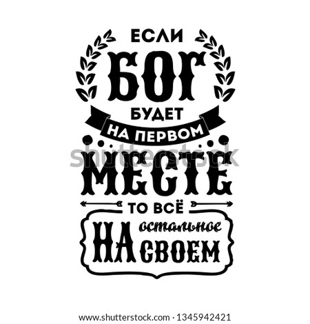 If God comes first, everything else will be on its own. Vector lettering bible religion phrase in Russian language.
