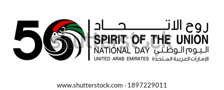 illustration banner 50 UAE national day symbol with falcon head icon. Inscription in Arabic: Spirit of the union, United Arab Emirates 50 National day. 2 December Anniversary Celebration Card of 2021