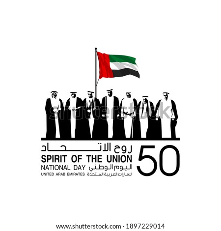 illustration banner with 7 sheikhs UAE national flag. Inscription in Arabic: Spirit of the union, National day 50, United Arab Emirates. Anniversary Celebration Card 2 December UAE 50 Independence Day