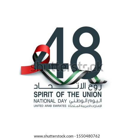 illustration banner with UAE flag isolated on white with Inscription in Arabic: 48 UAE National day Spirit of the union United Arab Emirates, Flat design Logo 48 Anniversary Celebration Abu Dhabi Card