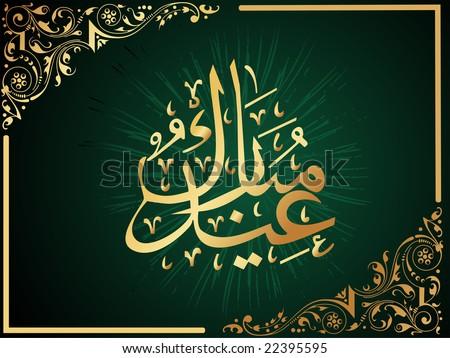 Stock vector : illustration, creative islamic holly background frame ...