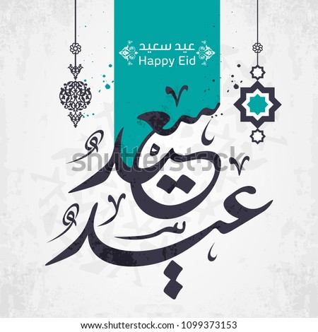 Illustration Eid al-Fitr is an important religious holiday celebrated by Muslims worldwide that marks the end of Ramadan 1
