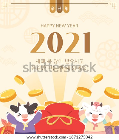Illustration for New Year's Day in Korea 2021. The year of the white cow. (Korean translation: Be rich in New Year, Chinese translation: New Year)