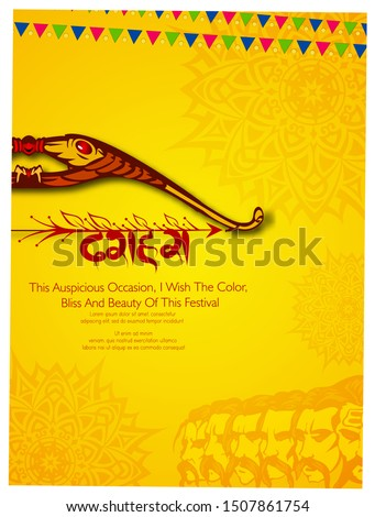 illustration illustration of Lord Rama with bow and arrow in Happy Dussehra festival of India background with Hindi text Dussehra