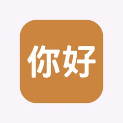 Illustration of a isolated square flat color button with  the text Hello in the Chinese language