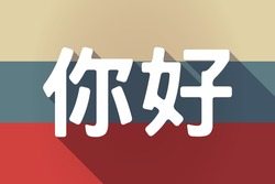 Illustration of a long shadow Russia flag with  the text Hello in the Chinese language