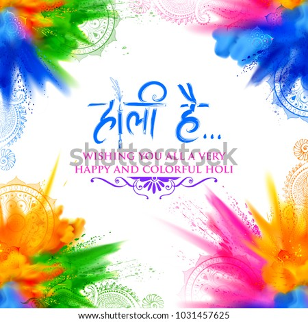 illustration of abstract colorful Happy Holi background for color festival of India celebration greetings with message in Hindi Holi Hain meaning Its Holi