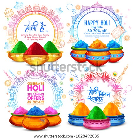 illustration of Advertisement Promotional Background for Festival of Colors celebration greetings withmessage in Hindi Holi Milan Samaroh meaning Holi After Party