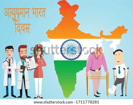 illustration of ayushman bharat