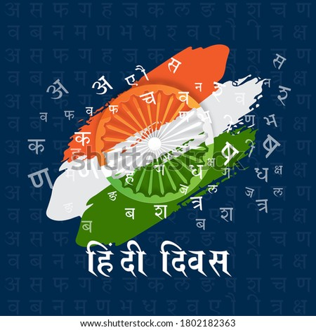 Illustration of background for the celebration of Indian Hindi Diwas, on Hindi alphabets or words.