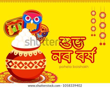 Iconswebsite icons website search icons icon set web icons illustration of bengali new year pohela boishakh greeting card background m4hsunfo