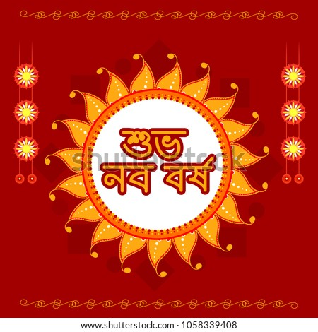 Iconswebsite icons website search icons icon set web icons illustration of bengali new year pohela boishakh greeting card background m4hsunfo