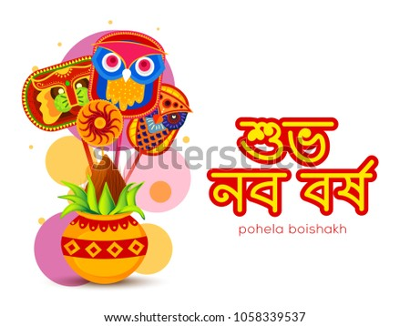 Bengali free vector art 8 free downloads stock vector illustration of bengali new year pohela m4hsunfo