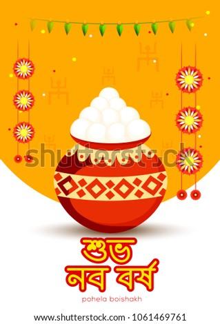 Airstockis Illustration Of Bengali New Year Pohela Boishakh