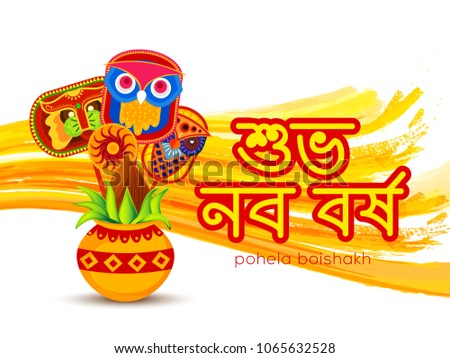 Free kalash watercolor vector download free vector art stock illustration of bengali new year pohela boishakh greeting card background m4hsunfo