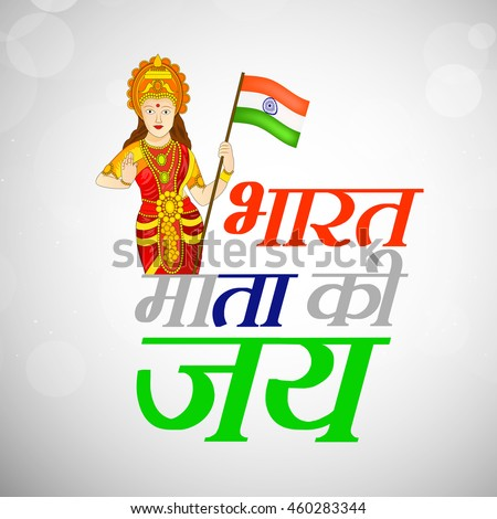 illustration of bharat mata ki