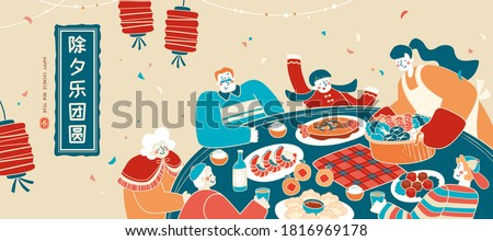Illustration of Chinese new year reunion dinner, with cute family enjoying tasty meal, Translation: Enjoying the reunion dinner on Chinese New Year's Eve