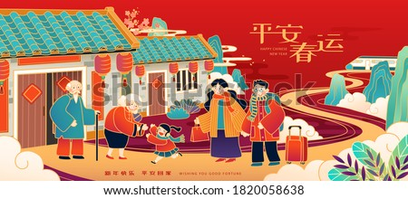 Illustration of Chinese New Year travel rush, concept of annual family reunion, Translation: Safely return home during Spring Festival