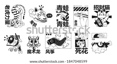 Illustration of cooking fish in traditional asian style. Ideal for oriental restaurant or souvenirs. Hieroglyphs translation: sushi, lucky cat, pufferfish, kite,frog,luck,dead flower,grimace,