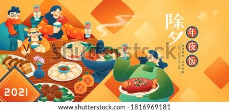 Illustration of cute Asian family enjoying tasty big meal, Translation: Enjoying the reunion dinner on Chinese New Year's Eve
